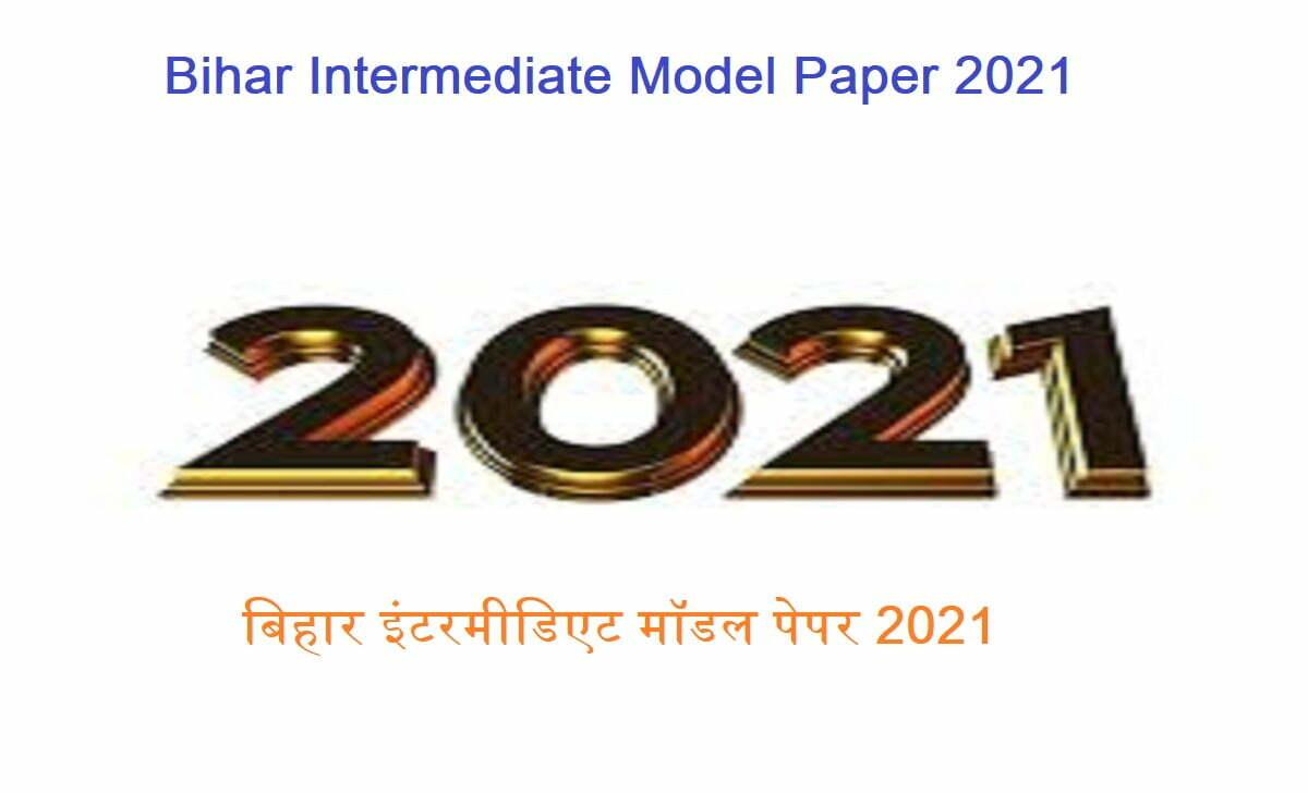 बिहार इंटरमीडिएट मॉडल पेपर 2021