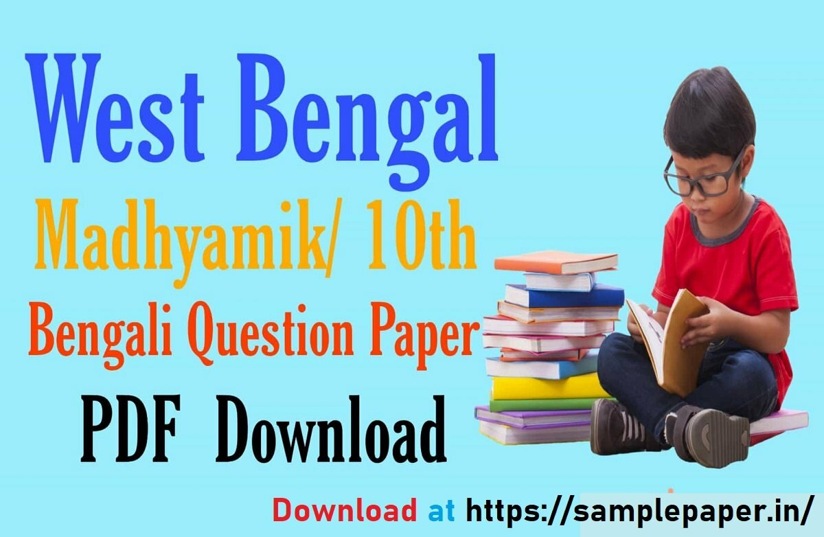 WBBSE Madhyamik Model Paper 2021 WB 10th Question Paper 2021