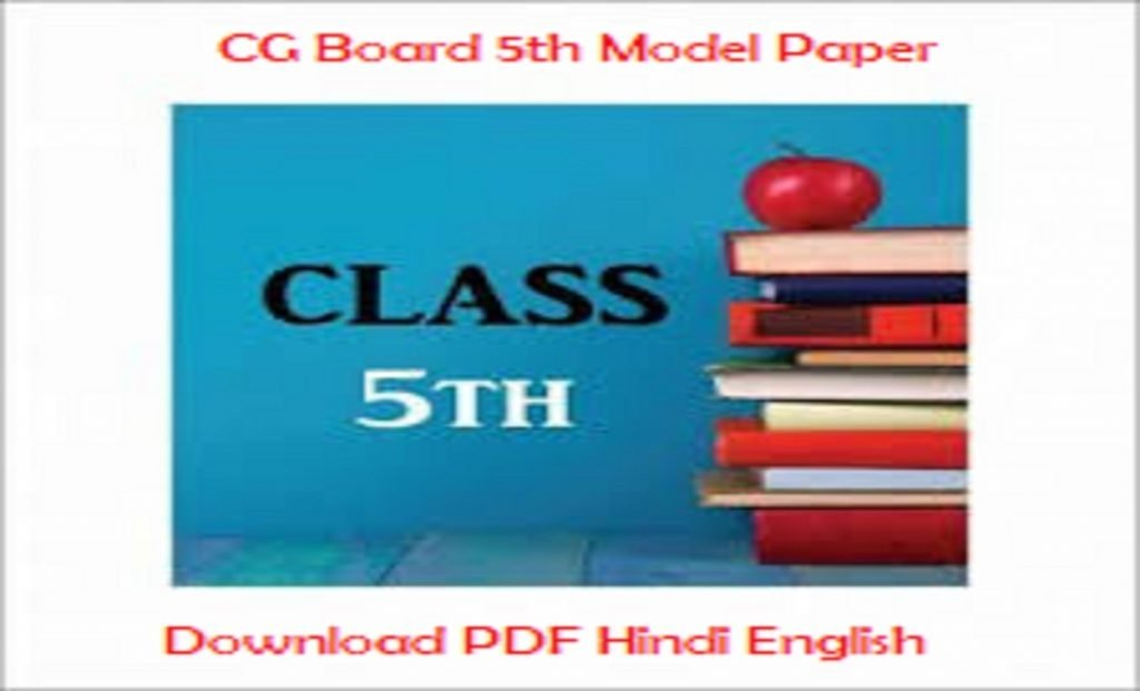 CG 5th Class Model Paper 2021 CG Board 5th Question Paper 2021 Hindi English PDF