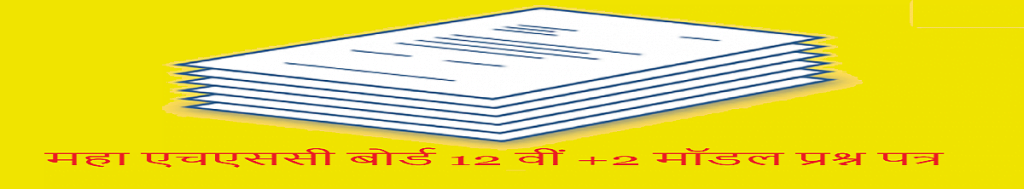 Maha HSC Model Question Paper 2021 Maha 12th Previous Question Paper 2021