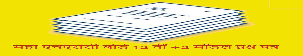 Maha HSC Model Question Paper 2021 Maha 12th Previous Question Paper 2021