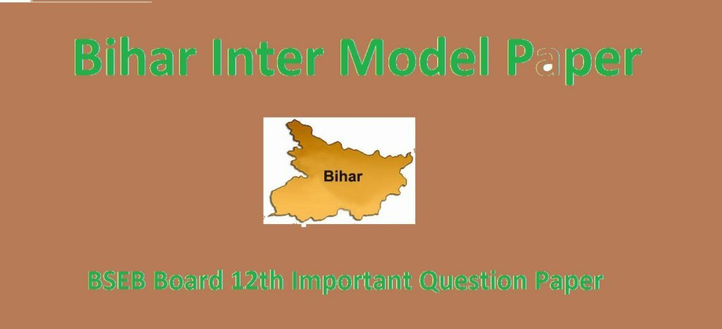 BSEB Board 11th / 12th Important Question Paper
